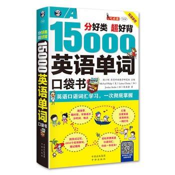 2【英語】分好類 超好背 15000英語單詞便攜口袋書 英語口語詞彙學習 英語入門 一次徹底掌握(雙速學習版 )