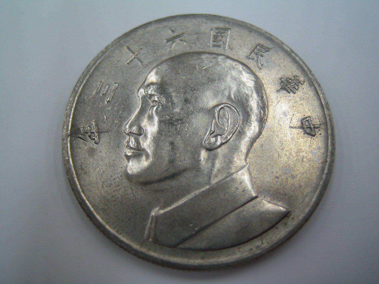 民國63年大5元硬幣.錢幣
