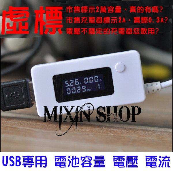 KCX-017 USB 測試儀 電流 電壓 容量 檢測器 監測 行動電源容量 充電線