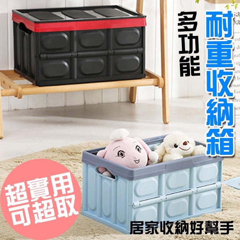 折疊式 整理箱 收納箱 汽車收納 車用 後車箱 衣物收納 摺疊箱 儲物箱 露營 野餐 飲料箱