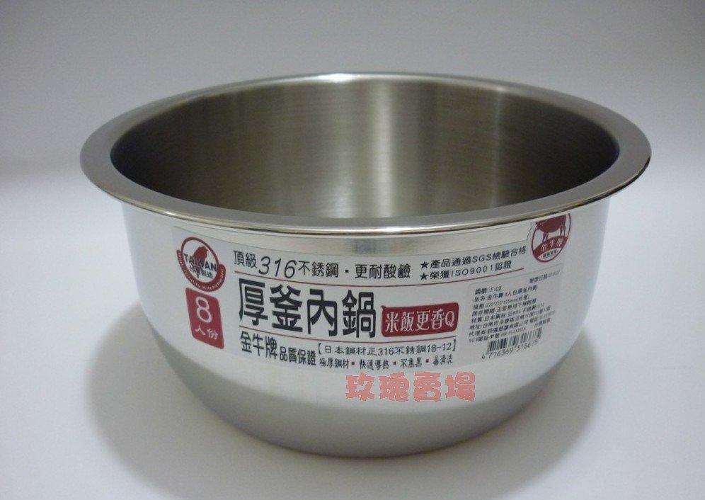 (玫瑰Rose984019賣場~2) 製金牛牌#316不銹鋼(超厚)內鍋8人份~可做湯鍋.燉鍋(電鍋.瓦斯爐.黑晶爐)