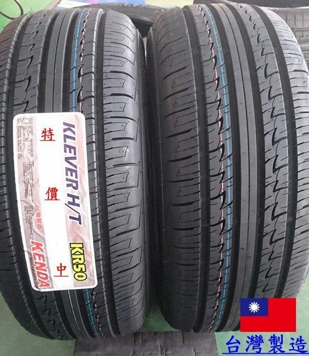 (高雄)215/70/16全新(KR50)建大輪胎~裝到好價請來電詢問~台灣製造~~