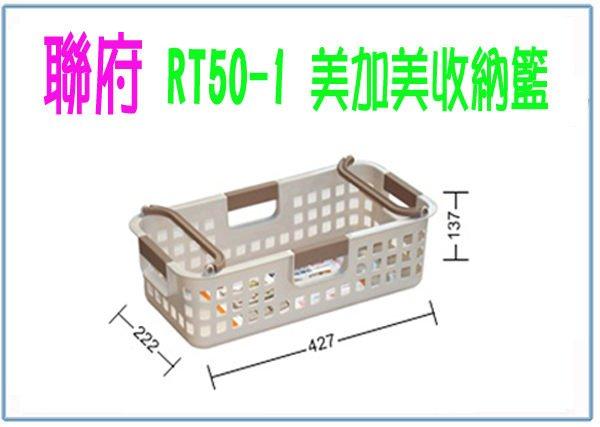 『 峻呈 』(全台滿千免運 不含偏遠 可 ) 聯府 RT501 RT50-1 美加美收納籃 整理籃 置物籃 塑膠籃
