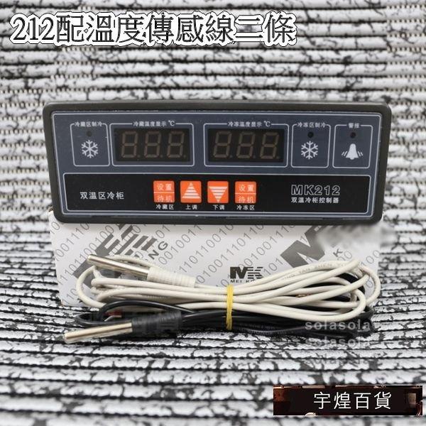 《宇煌》溫度溫控儀雙控兩路溫控器控制器212配溫度傳感線二條_G8CP