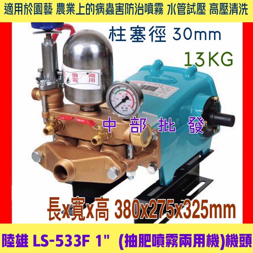 『中部批發』 陸雄 LS-533F 1 (抽肥噴霧兩用機)高壓清洗機 台灣製 定置式噴霧機 農藥噴霧機