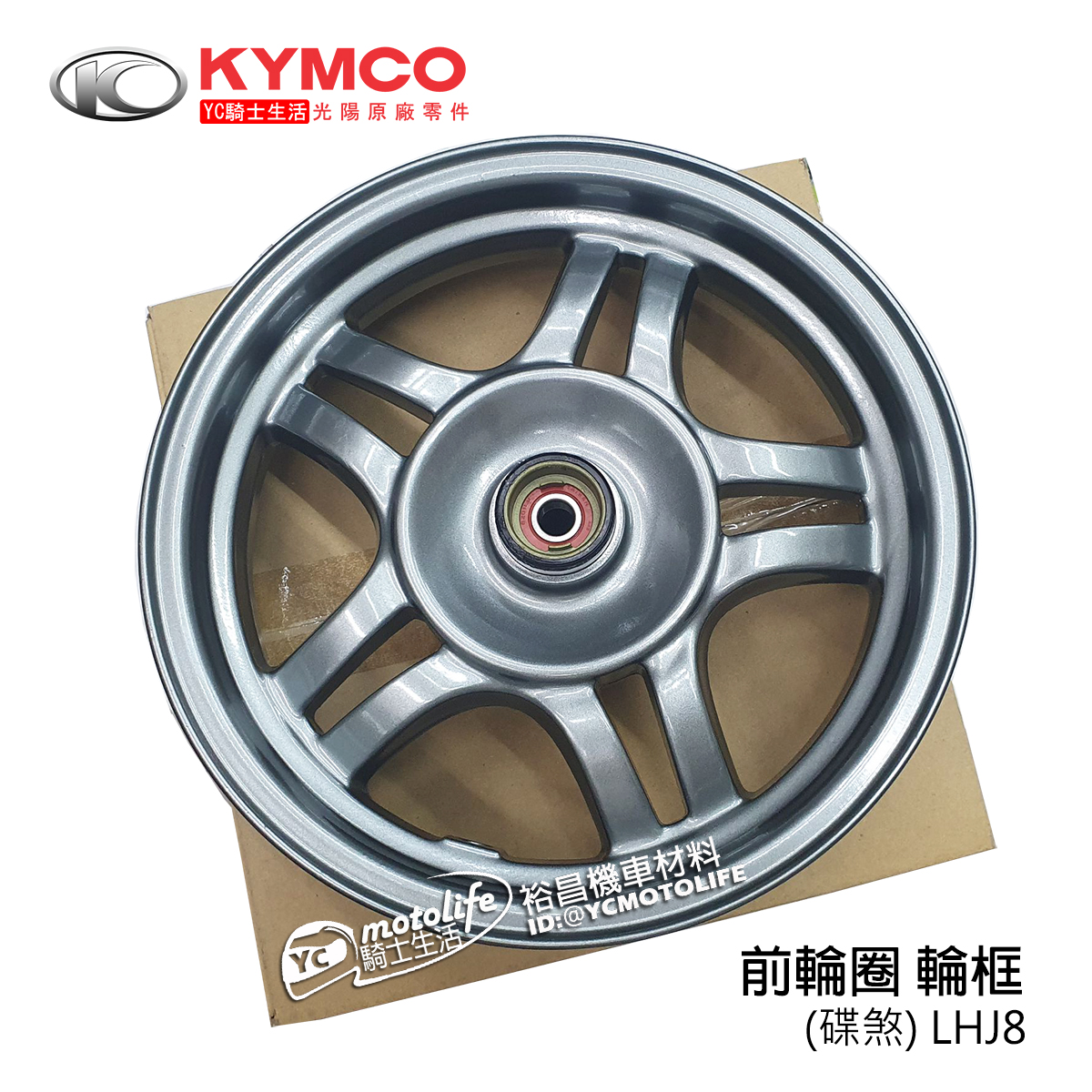 YC騎士生活_KYMCO光陽原廠 前輪框 Many 125 碟煞 前輪圈 輪框 輪圈 晶鑽銀 LHJ8 魅力 前碟輪圈