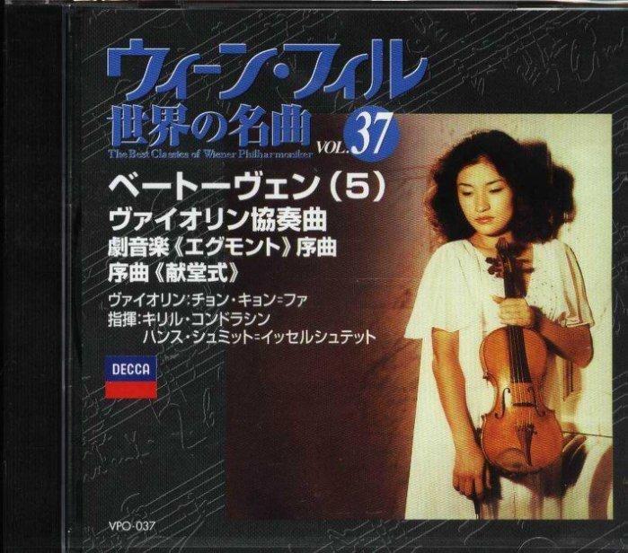 八八 - The Best Classics of Wiener 37 Beethoven(5) - 日版