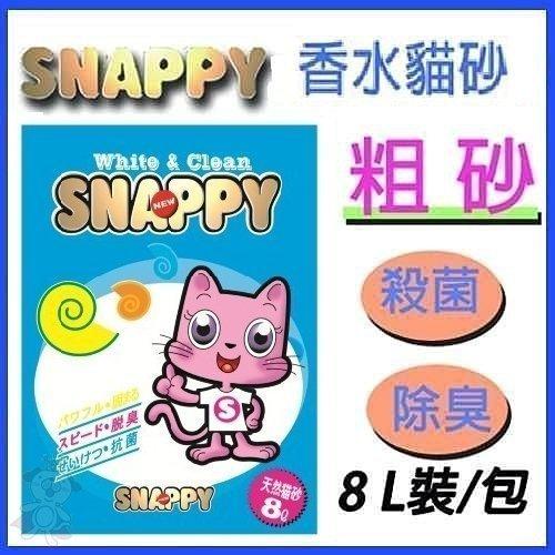 白喵小舖 【SNAPPY】複合粗砂 8L (檸檬粗砂) 香水貓砂