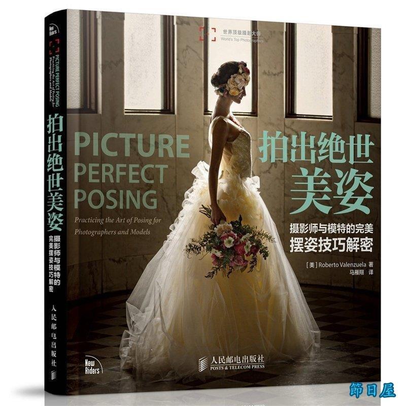 拍出絕世美姿 攝影師與模特的擺姿技巧 人像攝影全集寫真拍攝教程 拍照擺pose姿勢大全 藝術教程 女性婚紗影樓自學書籍 時尚教材