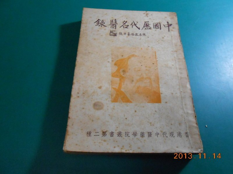 早期絕版香港古書~ 中國歷代名醫錄 陳居霖編 香港 中醫學院叢書第二種 1955年 老書【CS超聖文化讚】