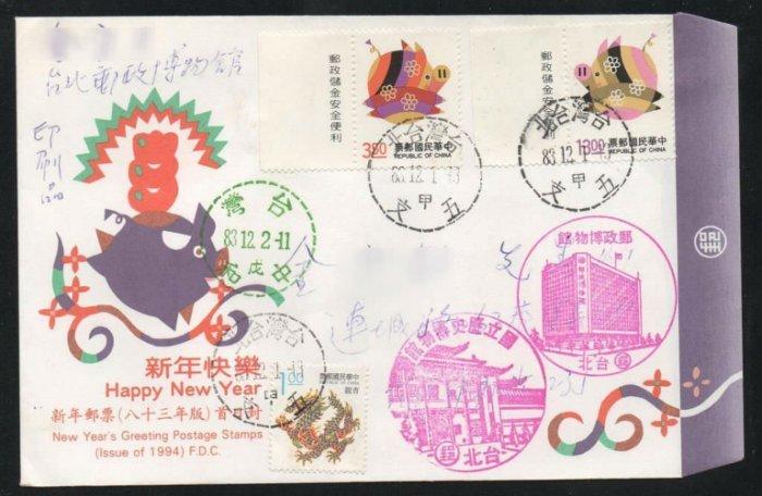 【萬龍】(665)(特341)新年郵票(83年版)豬套票實寄封(專341)