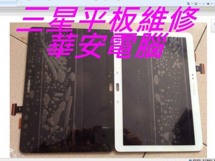 三星Galaxy NOTE 10.1 2014 P600 P605 600 平板螢幕維修 液晶 破裂 玻璃面板 總成更換