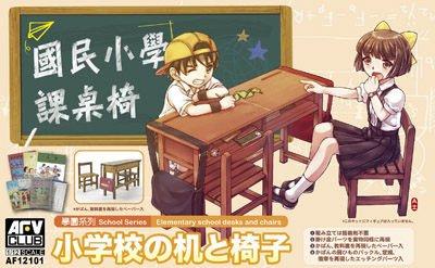【AFV CLUB AF12101】1/12 國小 課桌椅組 組裝模型
