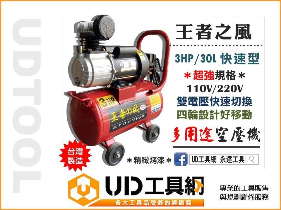 @UD工具網@ 台灣製 王者之風 3HP/30L 雙電壓 空氣壓縮機 空壓機 風車 非 寶馬 PUMA 天鵝 風皇