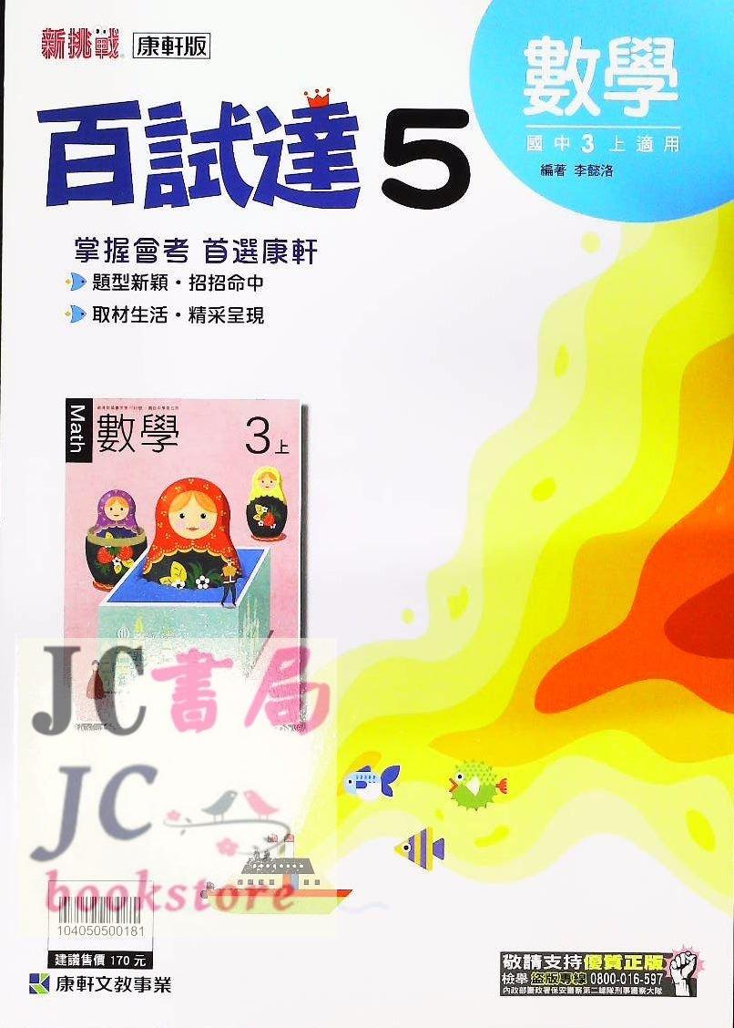 【JC書局】康軒國中 108上學期 百試達 數學(5) 國3上