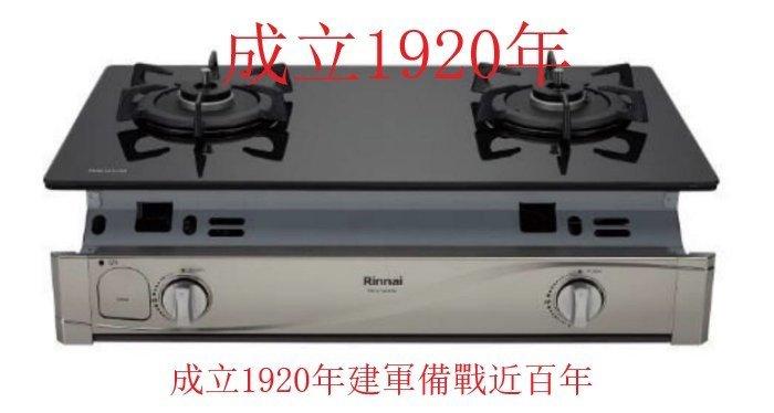 【瓦斯爐專科】林內RBTS-Q230G(B)雙口崁入式黑色強化玻璃瓦斯感溫爐RBTSQ230G(B) 自載來認識