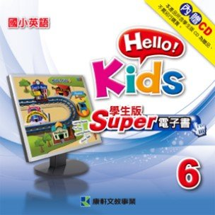 康軒版國小英語Hello Kids 6學生用電子書(內贈聽力CD)