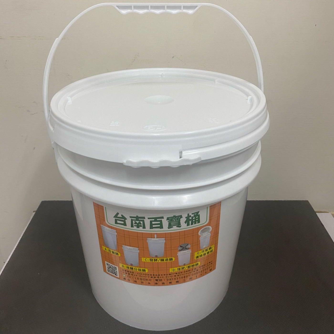 台南百寶桶 10公升密封桶全新出售 紅白灰桶/油漆/白桶/提桶/水桶/PP桶/食品級塑膠桶/工業用桶/化學液體桶/酵素
