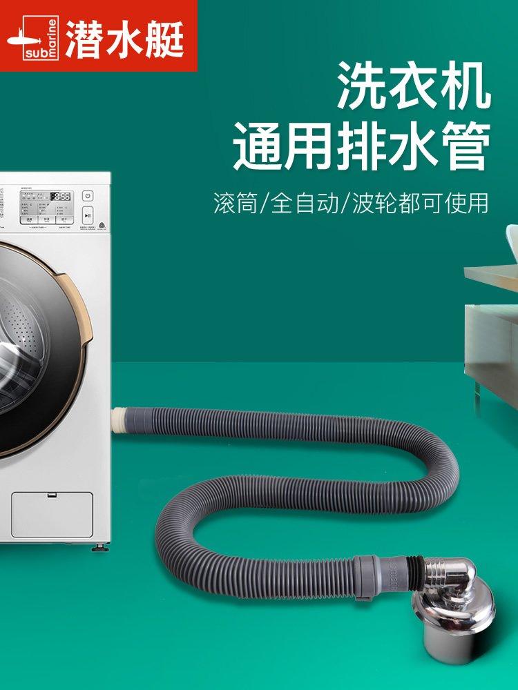 哈尼店鋪*洗衣機排水管出水下水管延長加長水管子軟管滾筒全自動 防溢水