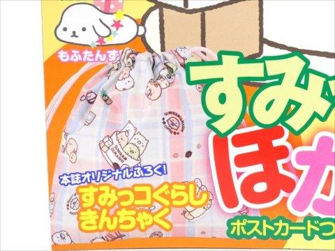兔日殿~ ねーねー雜誌附錄 角落生物 馬卡龍色格子方形束口袋 收納袋 小物袋 粉藍色
