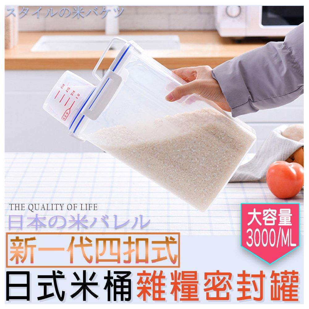 新 四扣式 密封雜糧米桶 食品收納盒 儲物罐 保鮮盒 收納罐 附量杯 J6811-001 【艾肯居家 館】