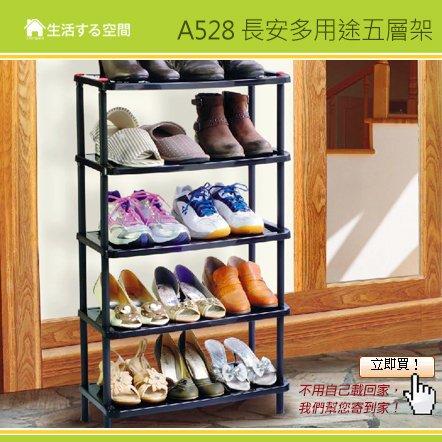 【 空間】A528長安多用途五層架 多 收納架 多層收納 庭院架 鞋架 雜物架 工具架 置物架 雜物架