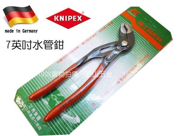 【元山 】KNIPEX正德國K牌 7英吋 三用合一水管鉗 7吋管子鉗8701180 180mm 幫浦鉗~水道鉗~水管鉗
