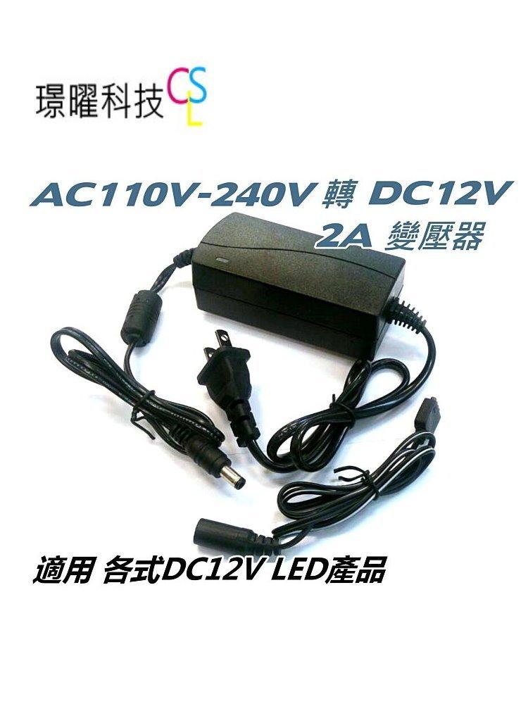 89LED【P02】LED 變壓器 家用電110-240V轉DC12V-2A  室內裝潢水族照明 小夜燈-汽配