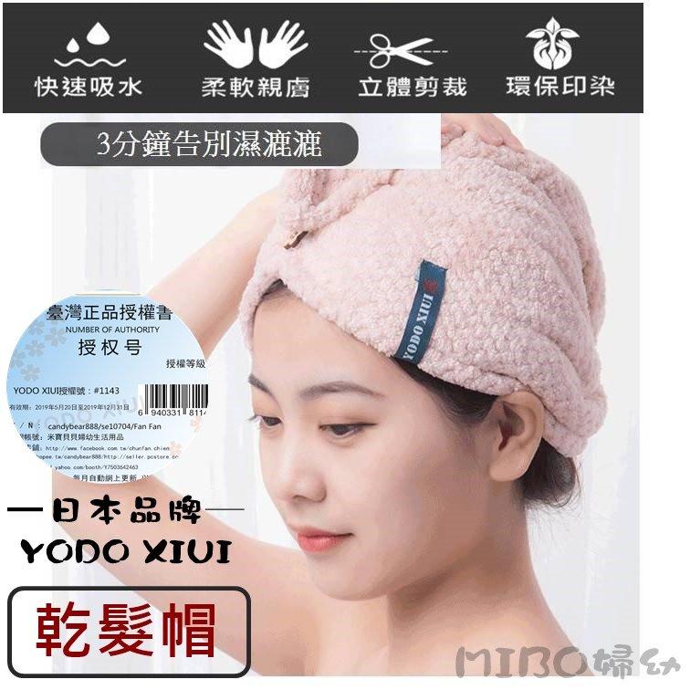 正品YODO XIUI 菠蘿格超細纖維乾髮帽 珊瑚絨乾髮帽 包頭乾髮巾 月子帽