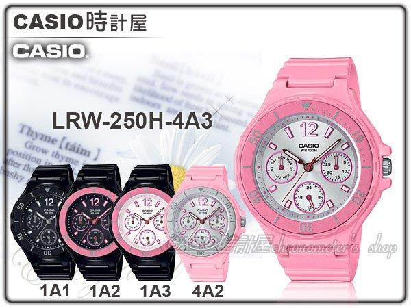 CASIO 卡西歐 手錶專賣店 時計屋 LRW-250H-4A3 酷炫三眼女錶 防水100米 LRW-250H