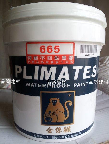【金絲猴防水材】特級不回黏黑膠665 ㄧ加侖裝 屋頂防水 中庭花園防水