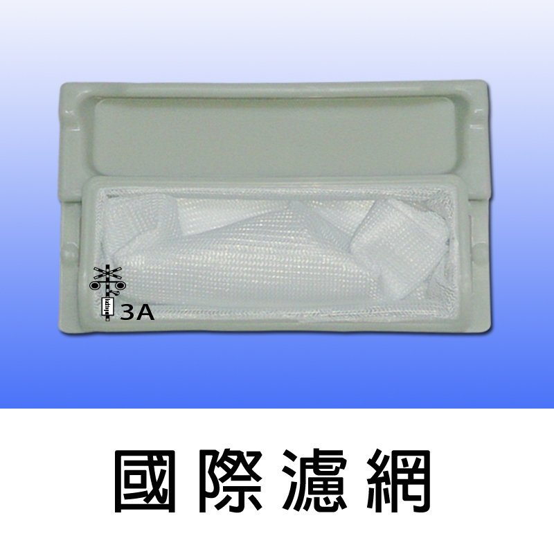 【兩個100元免運費】 國際洗衣機過濾網 NA-130NB NA-130NS NA-158ET NA-168HB