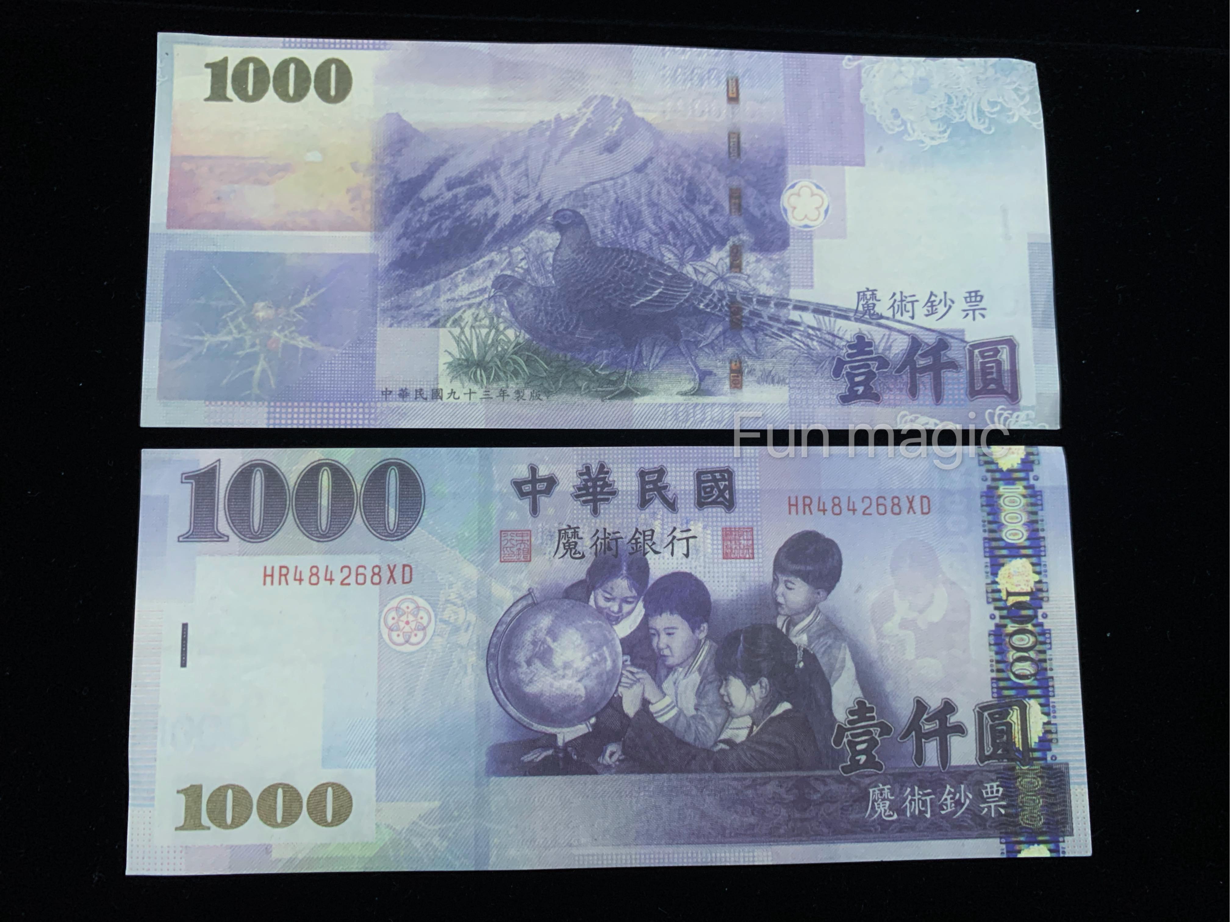 玩具鈔票(十張) 千元假鈔 假鈔票 1000元假鈔票 1000元玩具鈔票