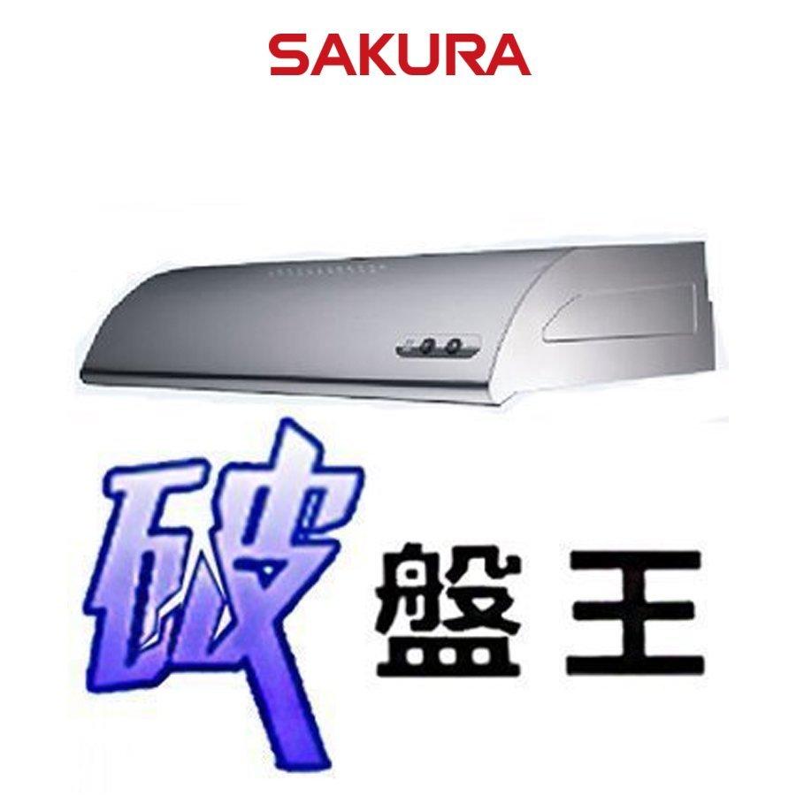 R3012SL 單層式除油煙機 破盤王【林內.櫻花  、有執照】全省 店面 櫻花牌