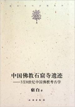 2【文物 考古】宿白未刊講稿系列•中國佛教石窟寺遺跡:3至8世紀中國佛教考古學