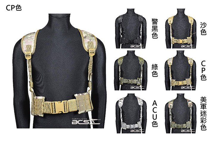 【武莊】 強化雙肩H帶 腰封 兩件組 勤務腰帶 附可拆H帶 多色可選-DH00701