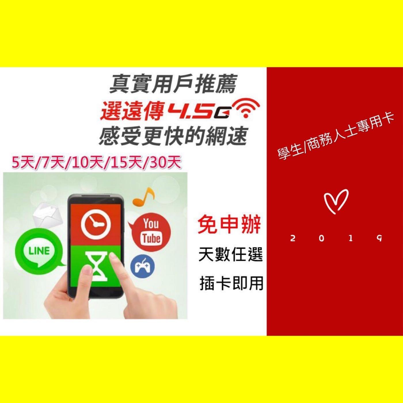 遠傳電信 高速上網 4.5G  15天上網吃到飽 隨插即用免登記 免設定 學生專用上網卡