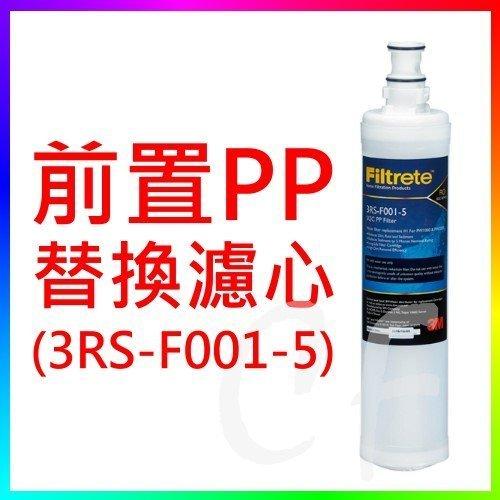 {CF舖}3M 3RS-F001-5前置PP過濾系統替換濾心(3M F001 3PS-S001-5前置系統 淨水器
