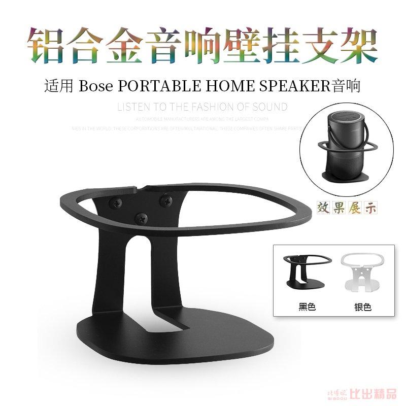 適用博士Bose PORTABLE HOME SPEAKER音響掛架金屬音箱墻壁掛支架