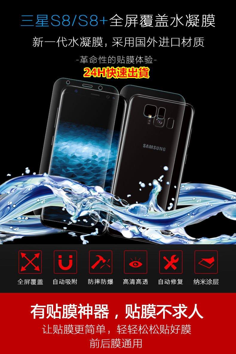 【 有 ‧24H出貨】三星S8水凝膜~S8 plus螢幕保護貼 保護膜~全屏覆蓋高清軟膜 滿版~送貼膜神器 工具包