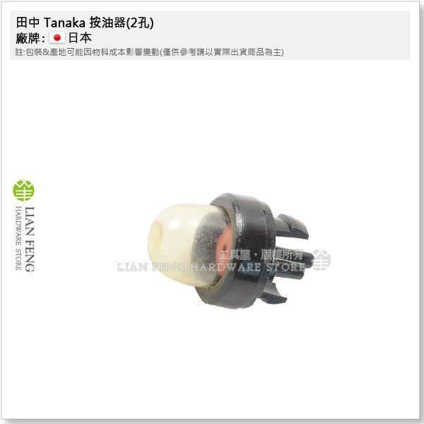 【工具屋】田中 Tanaka 按油器(2孔) 3300  3350 化油器油球 零件 按油球組 鏈鋸