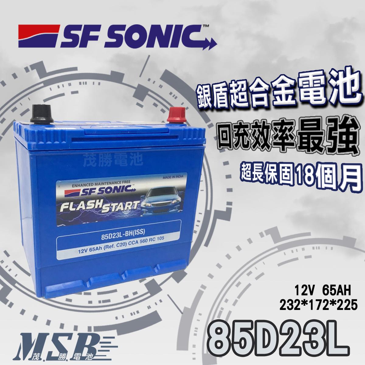 【茂勝電池】SF SONIC 85D23L 藍霸 日規電池 汽車電瓶 銀合金 免加水 Rav4 Camry 豐田 適用