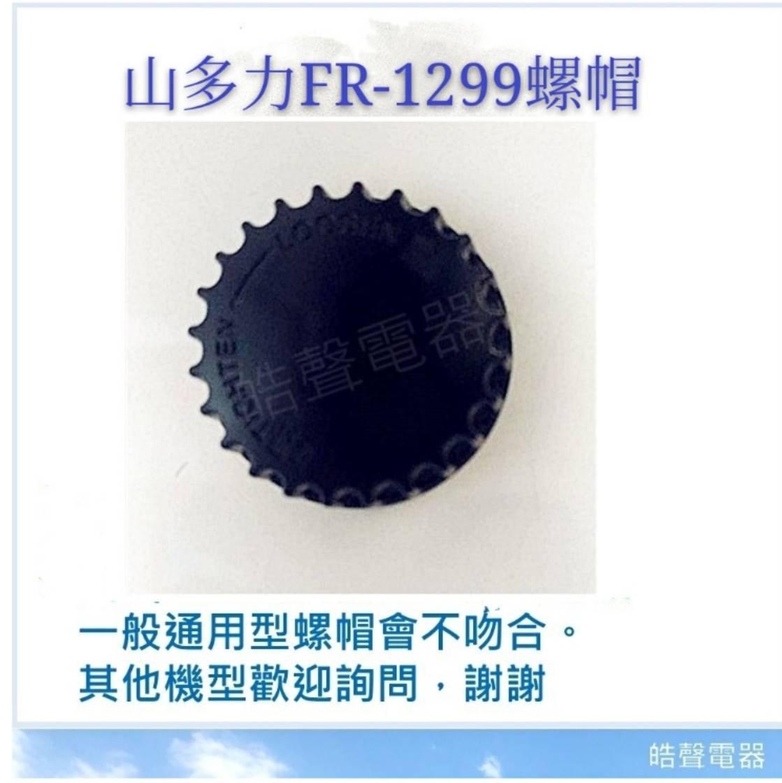 現貨 山多力FR-1299螺帽 電風扇前鎖 循環涼風扇 循環扇 葉片鎖 扇葉前鎖 電風扇配件 電風扇零件 【皓聲電器】