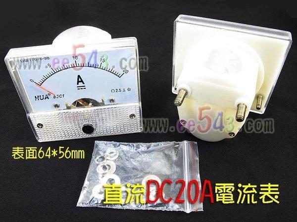 指針式DC20A電流表頭.電流錶直流電頭電流計電表電錶裝機自接線DIY電子電機電料