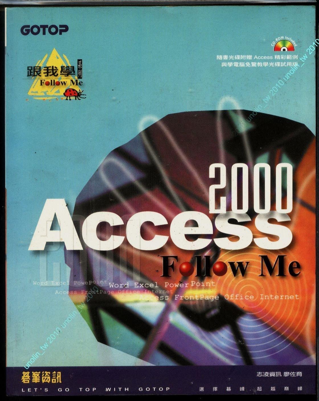 買4送1【ACCESS 2000 FOLLOW ME】電腦網路網頁軟體使用教學參考工具書+光碟~碁峰初版廖佐育著~免競標