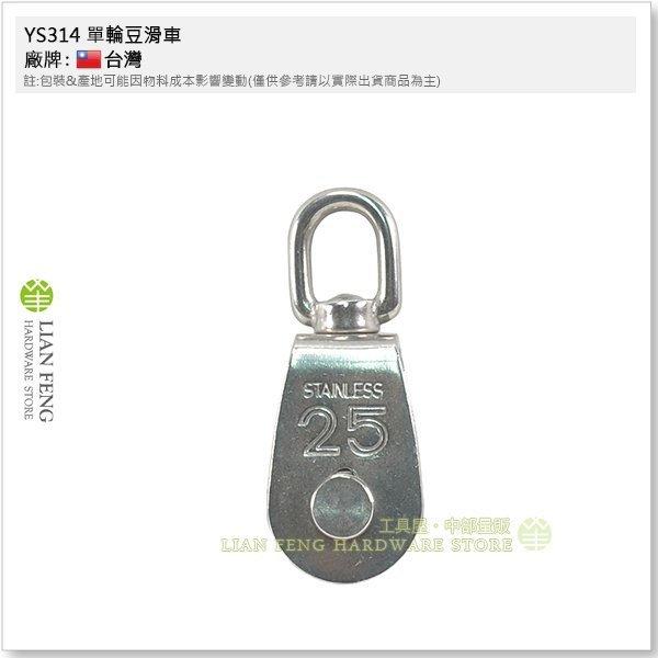 【工具屋】YS314-25 25mm 單輪豆滑車 吊車滑輪 吊車輪 滑車輪 SUS304 不銹鋼
