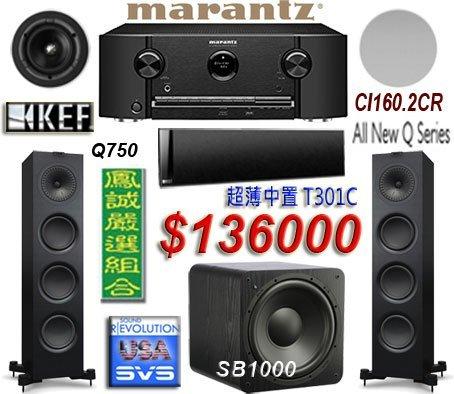 ~鳳誠影音~ MARANTZ SR5015 + KEF Q750 Q250C Ci130 KUBE10 超值家庭劇院組。