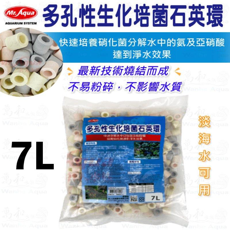 Mr.aqua-水族先生 多孔性生化培菌石英環 7L 石英陶瓷環
