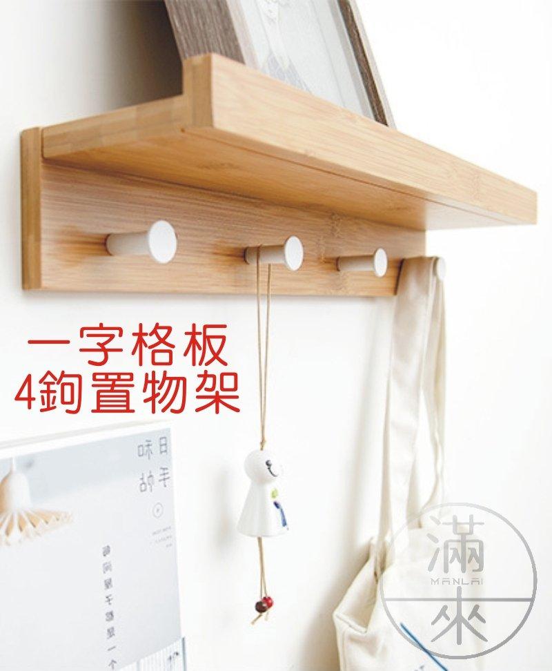 4鉤 置物架 一字隔板 實木掛鉤【奇滿來】三色可選 置物架 隔板 壁掛 牆上 實木掛鉤 牆壁 層板架 ABHJ