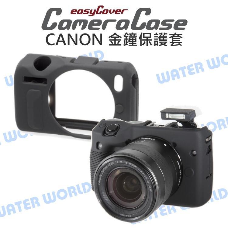 【中壢NOVA-水世界】CANON EOS M EOS M3 金鐘套 easyCover 果凍套 相機保護套  公司貨